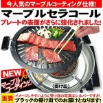 【送料無料】マーブルセラコール|高級焼肉店の味を自宅で再現!!
