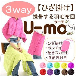携帯する羽毛布団U-MO