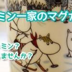 ムーミン谷のムーミン一家のマグカップ特集