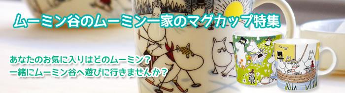 ムーミンマグカップ特集