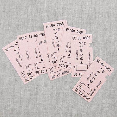 ありがとう切符