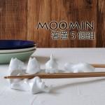 MOOMIN箸置きでほっこりとしたお食事を。贈り物にも最適です。