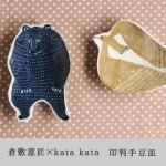 クマの形をしたちっさなお皿katakataの雑貨に癒されます