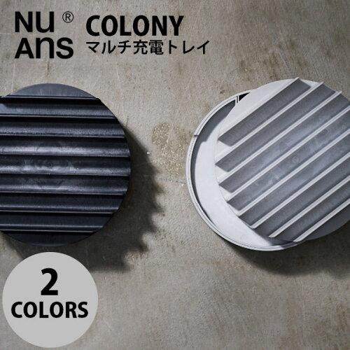 NuAns COLONY マルチ充電トレイ